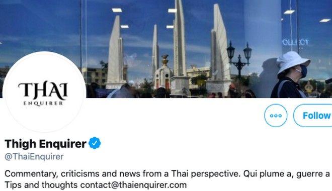 Εφημερίδα της Ταϊλάνδης τρολάρει τον Τραμπ επειδή αποκάλεσε τη χώρα